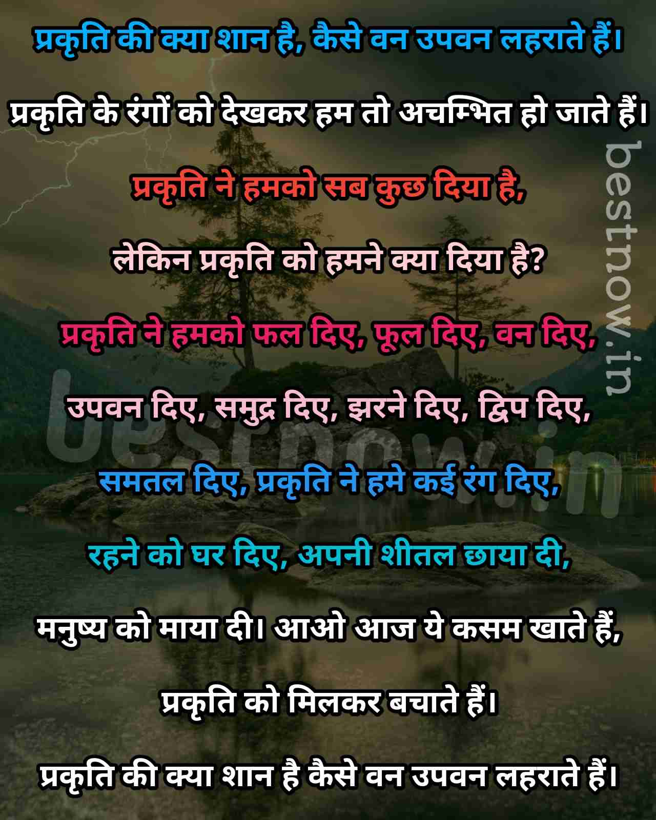 Poem On Nature In Hindi