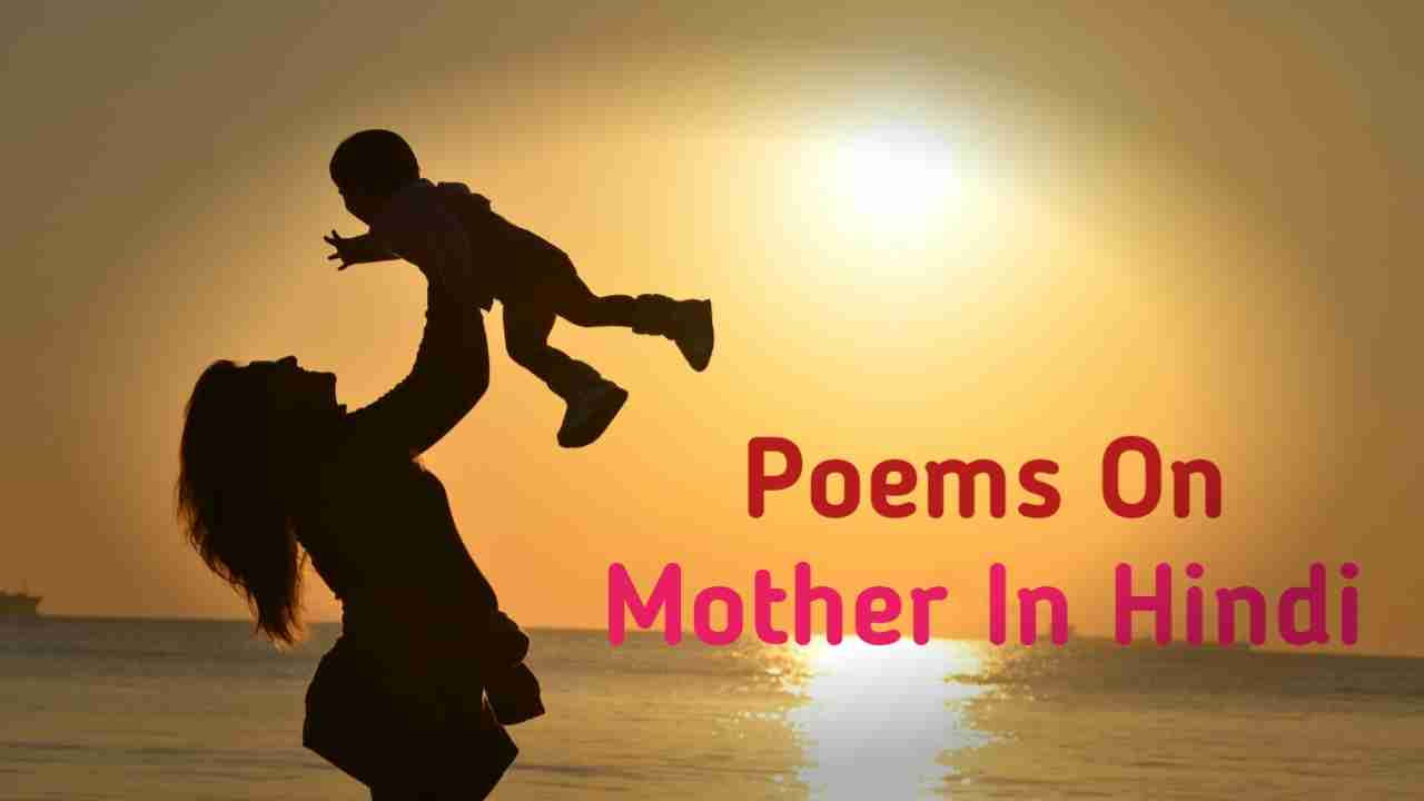 poem on mother in hindi with rhyming words Archives ~ Bestnow
