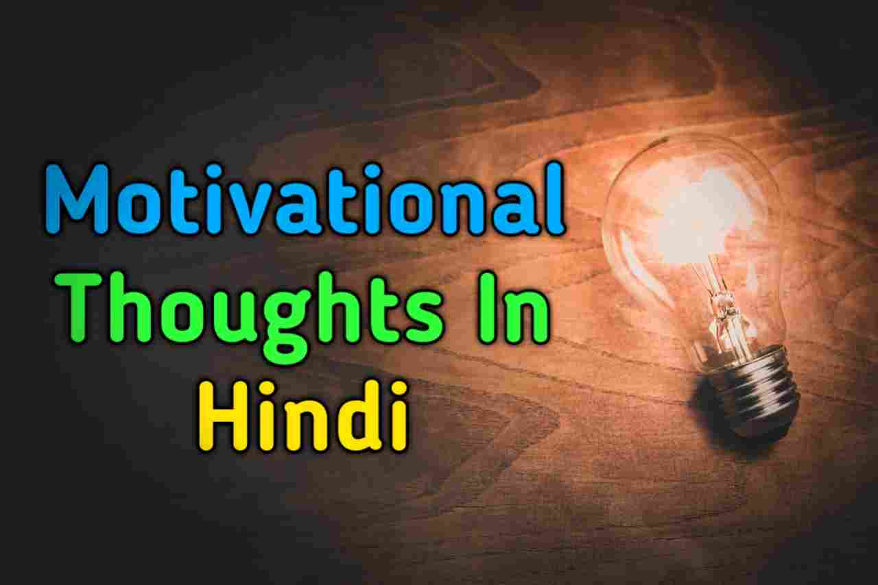 Photo of Motivational Thoughts In Hindi