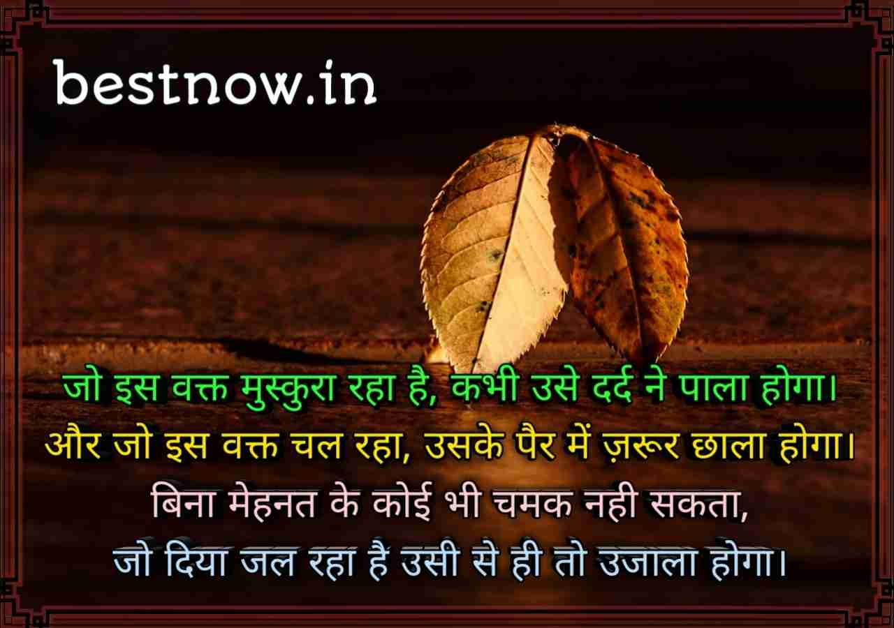 Motivational shayari in hindi with images
