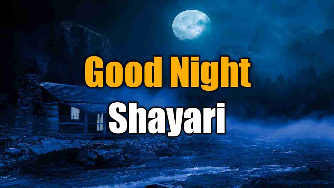 Good Night Shayari 2019 Top 50 बसट गड नईट शयर