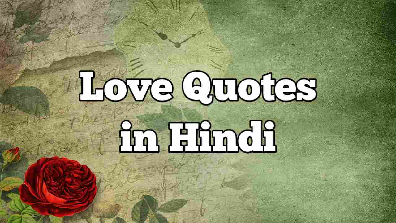 Love Quotes In Hindi 2019 100
