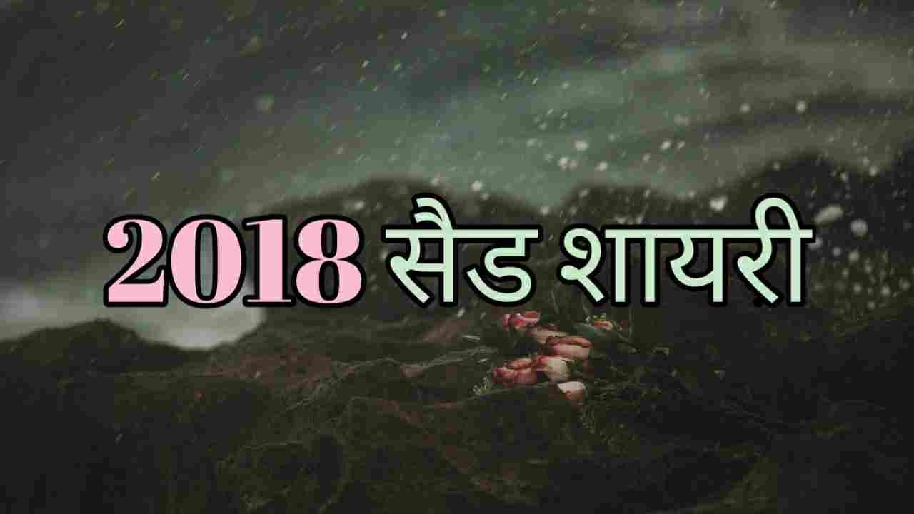 sad shayari december 2018 ब स ट ह द sad shayari in