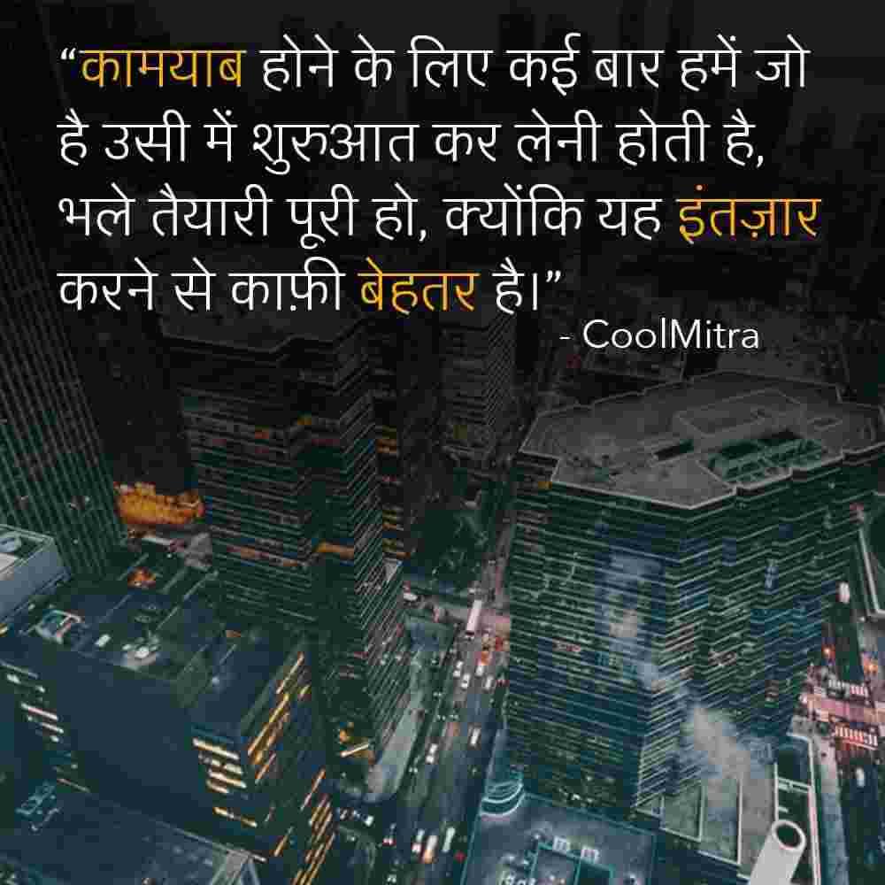 Motivational Quotes In Hindi 2019 टॉप 100+ बेस्ट मोटिवेशन