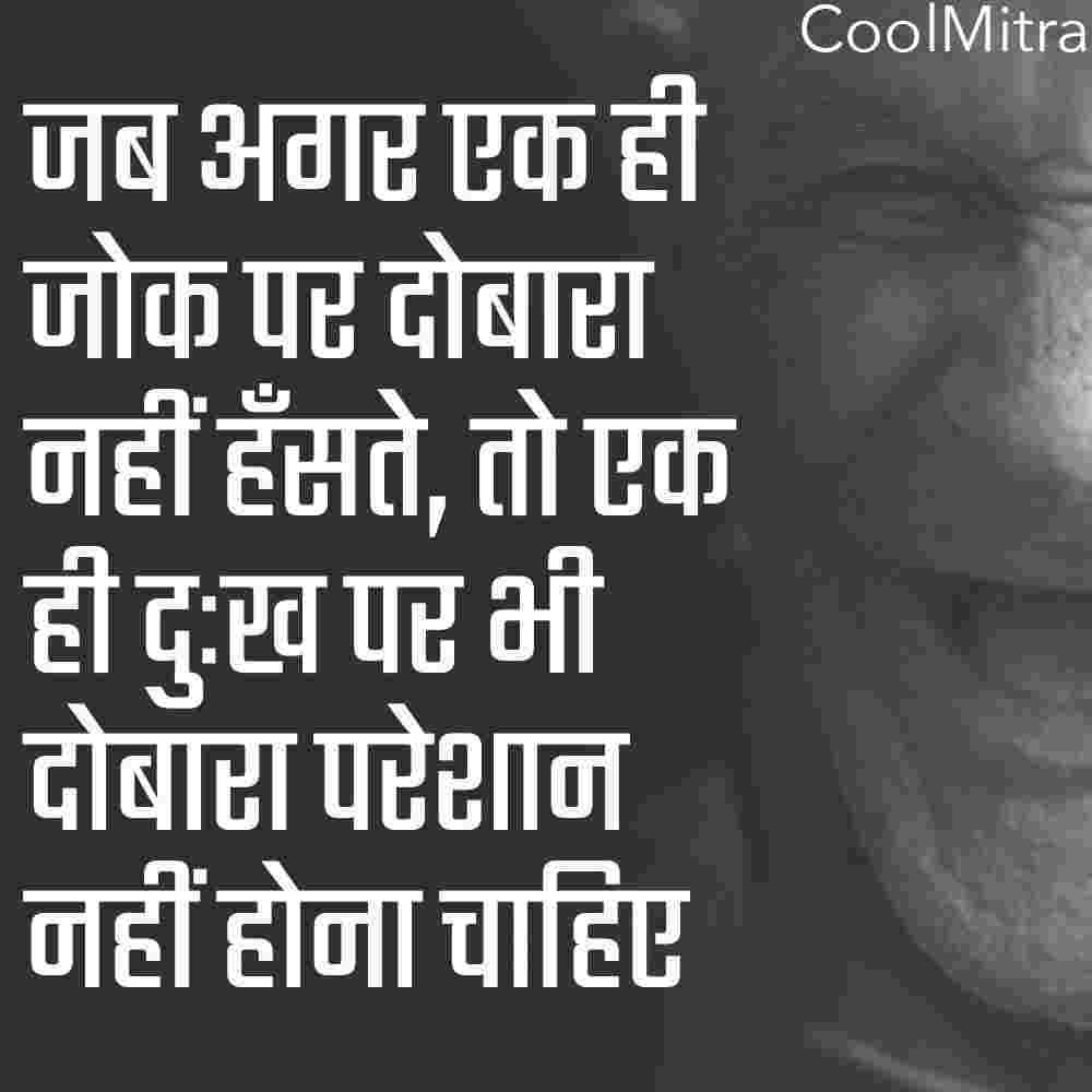Motivational Quotes In Hindi 2019 टॉप 100+ बेस्ट मोटिवेशन