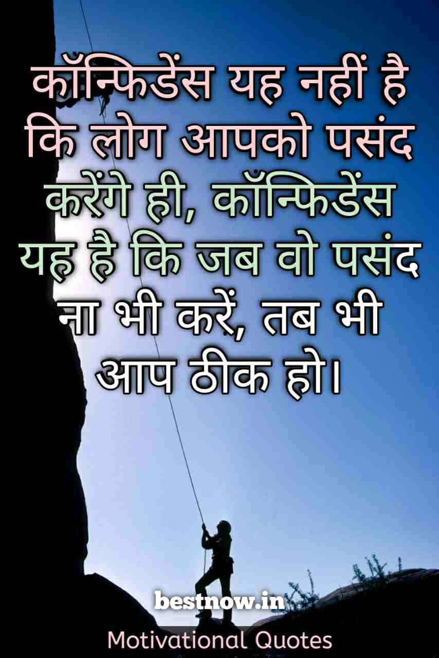 Motivational Quotes In Hindi 2019 100