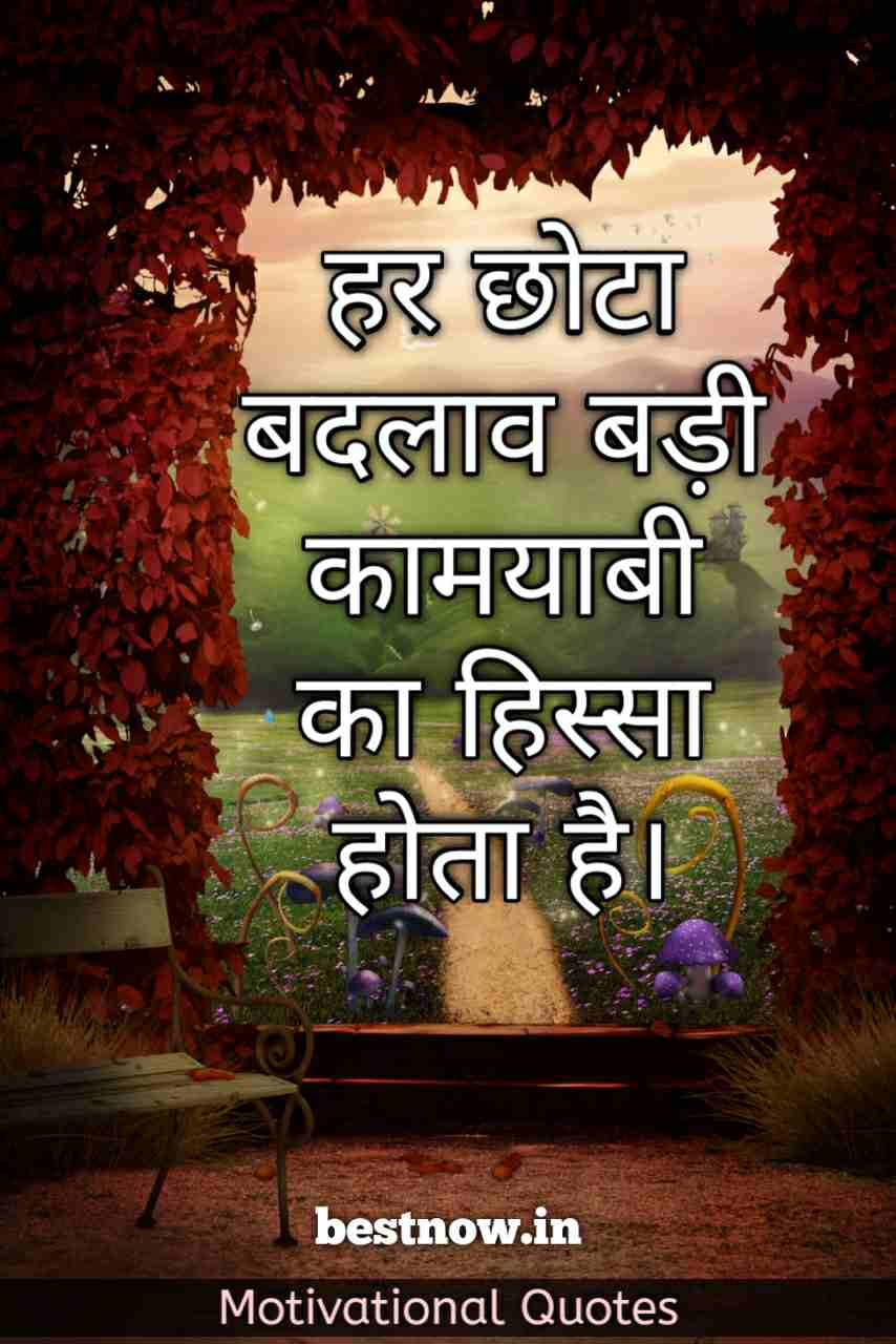 Motivational Quotes In Hindi August 2020 ब स ट म ट व शन क ट स ह द म