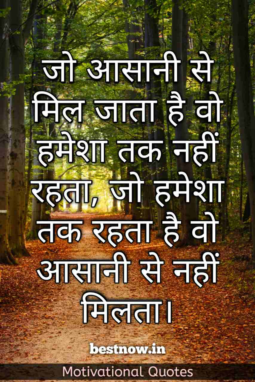 Motivational Quotes In Hindi October 2020 À¤¬ À¤¸ À¤Ÿ À¤® À¤Ÿ À¤µ À¤¶à¤¨ À¤• À¤Ÿ À¤¸ À¤¹ À¤¦ À¤®