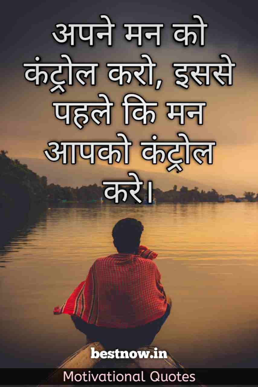 Motivational Quotes In Hindi 2019 टॉप 100+ बेस्ट मोटिवेशन ...