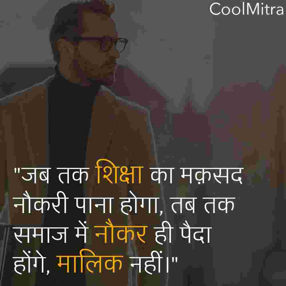 Motivational Quotes For Students Studying In Hindi: Motivational Quotes In Hindi 2019 टॉप 100+ बेस्ट मोटिवेशन