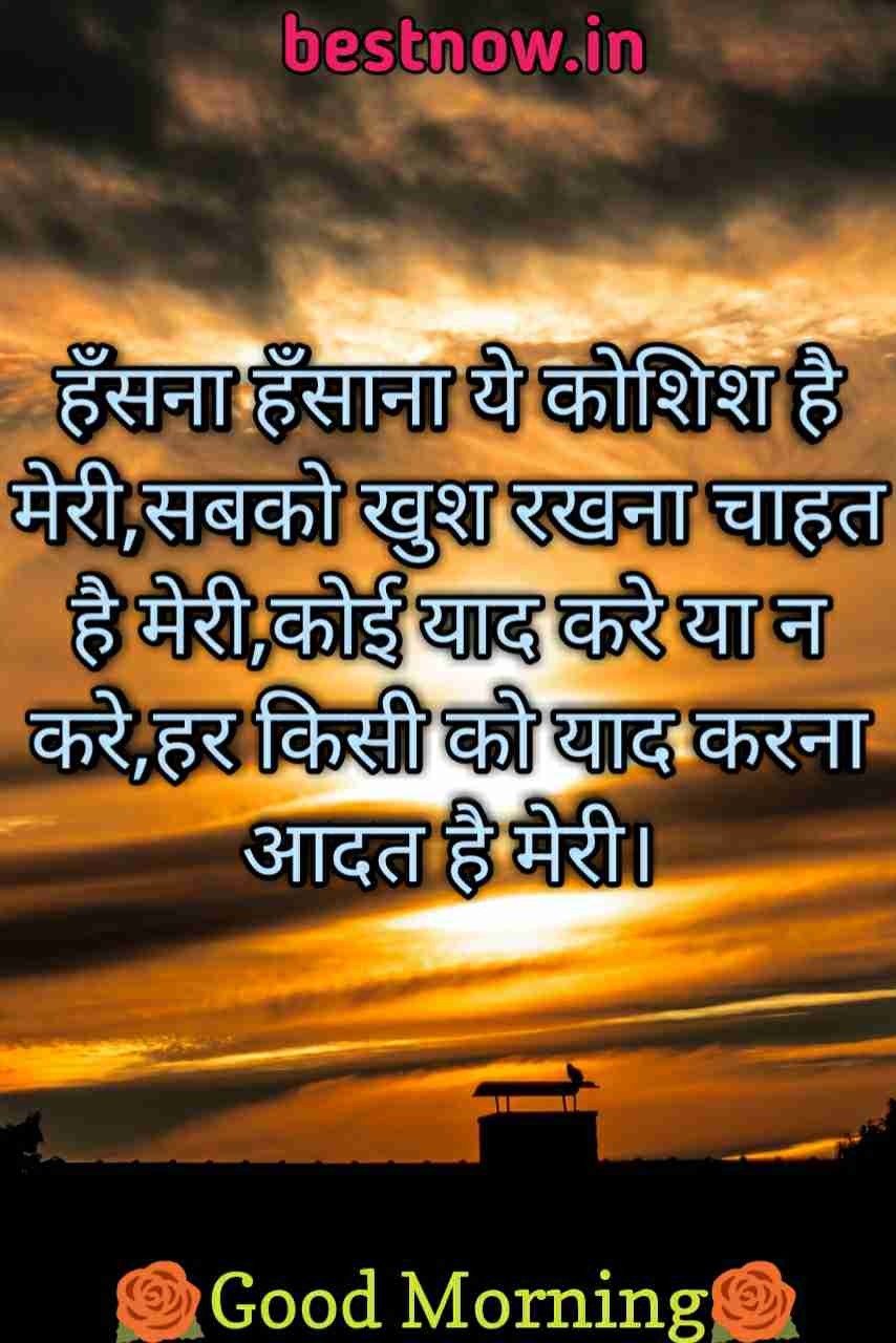 Good Morning Shayari 65 टप गड मरनग