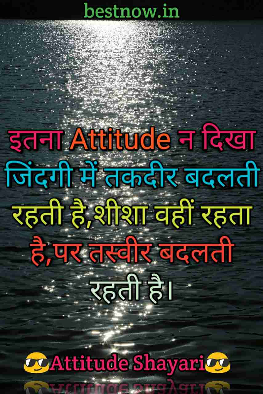 Attitude Shayari (SEPTEMBER 2019) Top 100+ एटीट्यूड