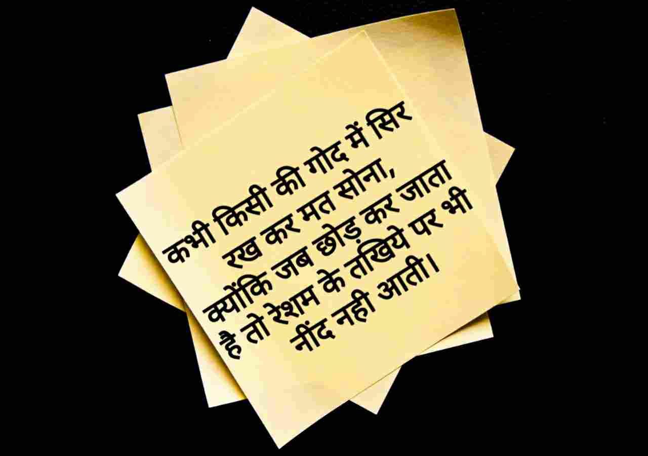 Hindi Status 2019 टॉप 215+ बेस्ट हिंदी स्टेटस FB