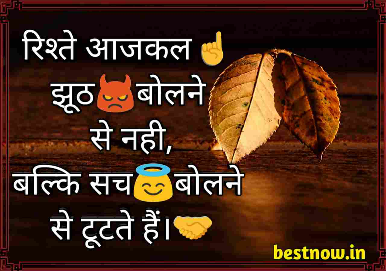 Fb status in hindi love attitude new 2018