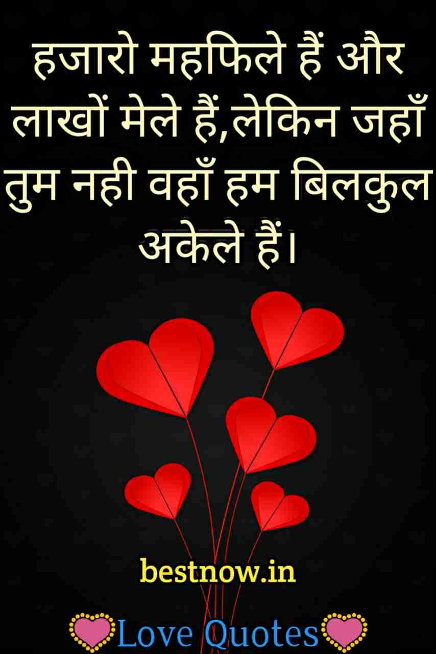Love Quotes In Hindi January 2019 ब स ट लव क ट स