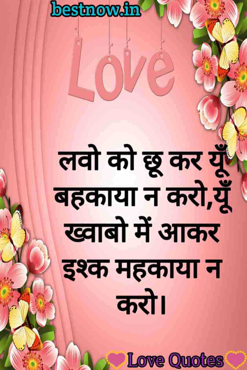 Love Quotes In Hindi À¤Ÿ À¤ª 100 À¤¬ À¤¸ À¤Ÿ À¤²à¤µ À¤• À¤Ÿ À¤¸ À¤¹ À¤¦ À¤®