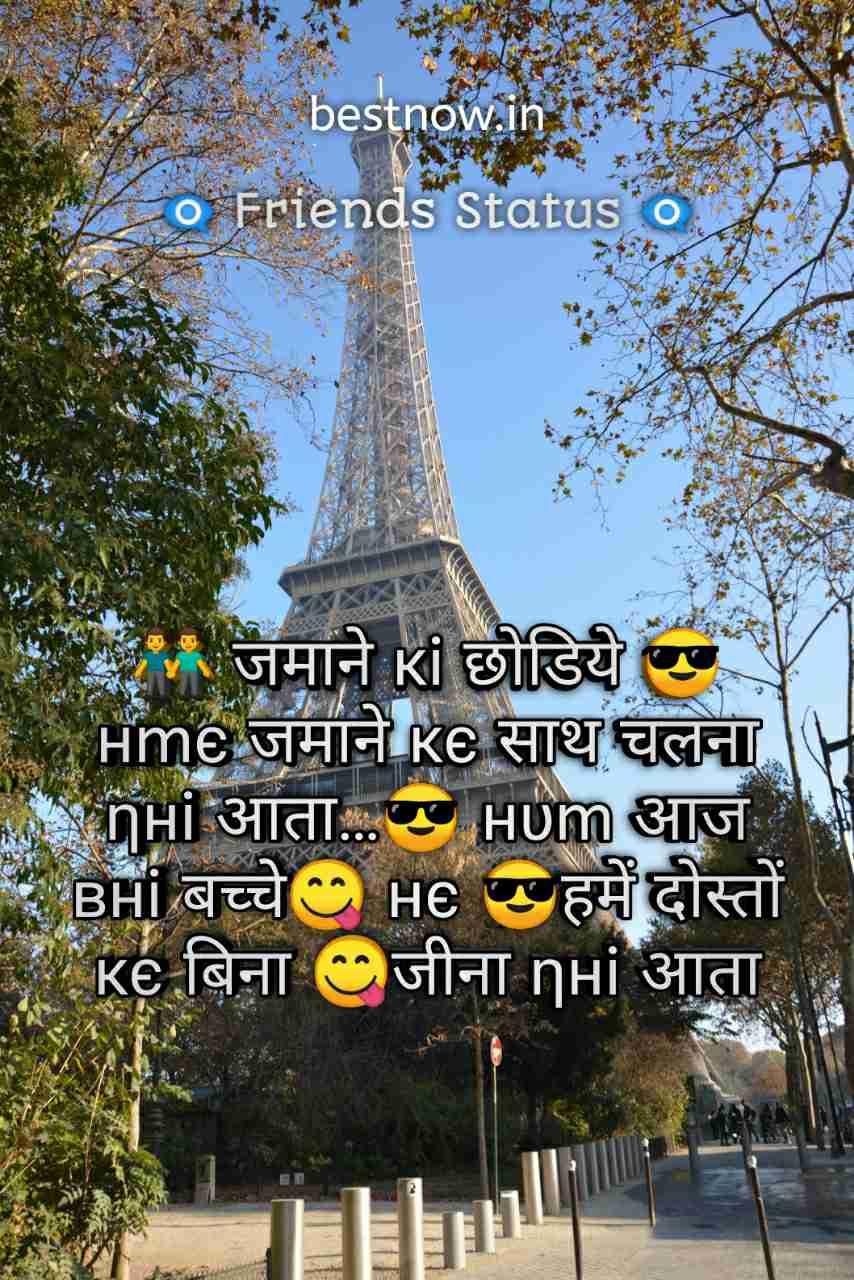 Friendship Status In Hindi (SEPTEMBER 2019) बेस्ट