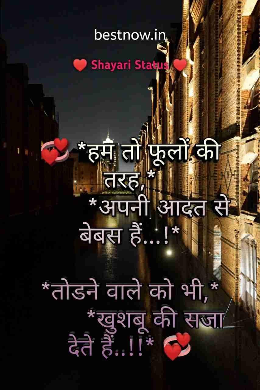 Shayari Status In Hindi January 2020 बसट शयर
