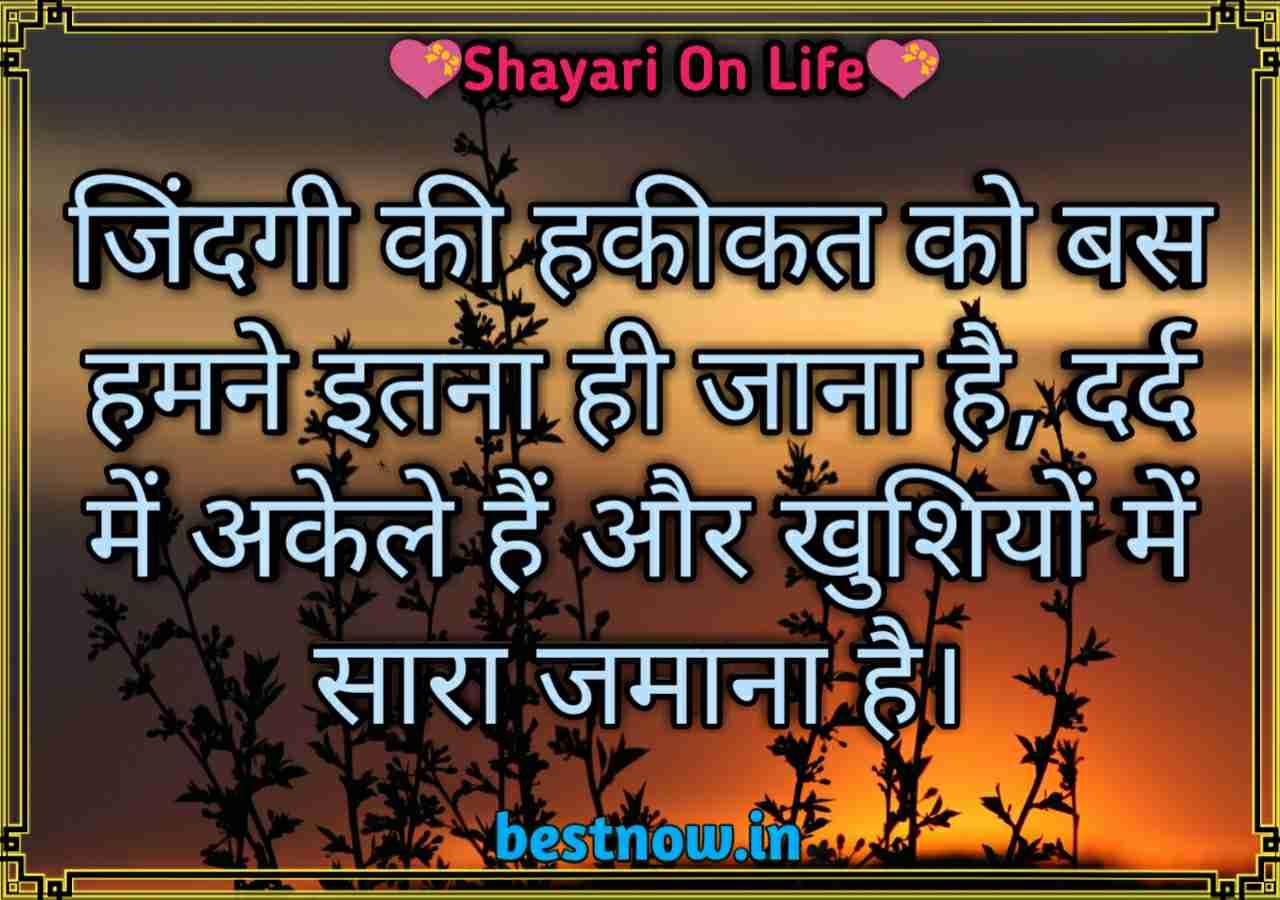 Shayari On Life 2019 टॉप 60+ बेस्ट शायरी
