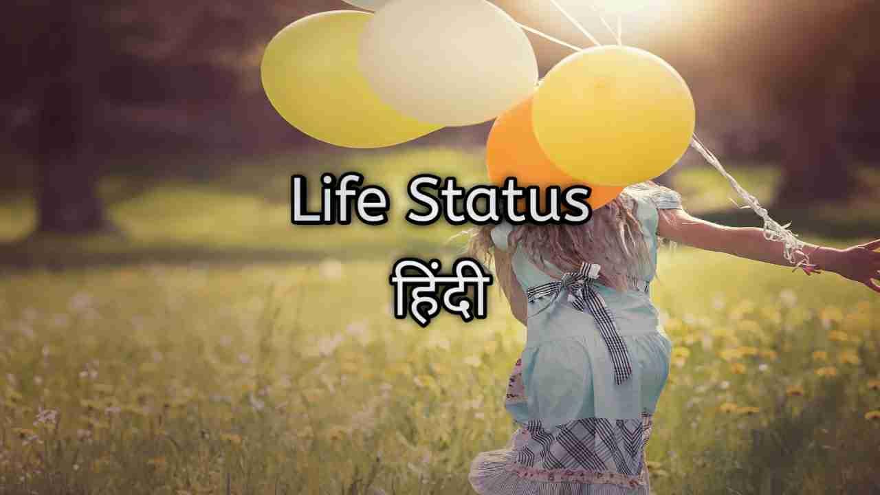 Photo of Life Status