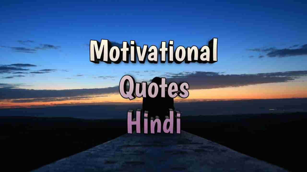 100 Motivational Quotes In Hindi 2019 ब स ट म ट व शन