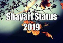 Photo of Shayari Status