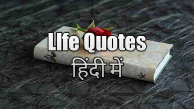 Photo of Life Quotes