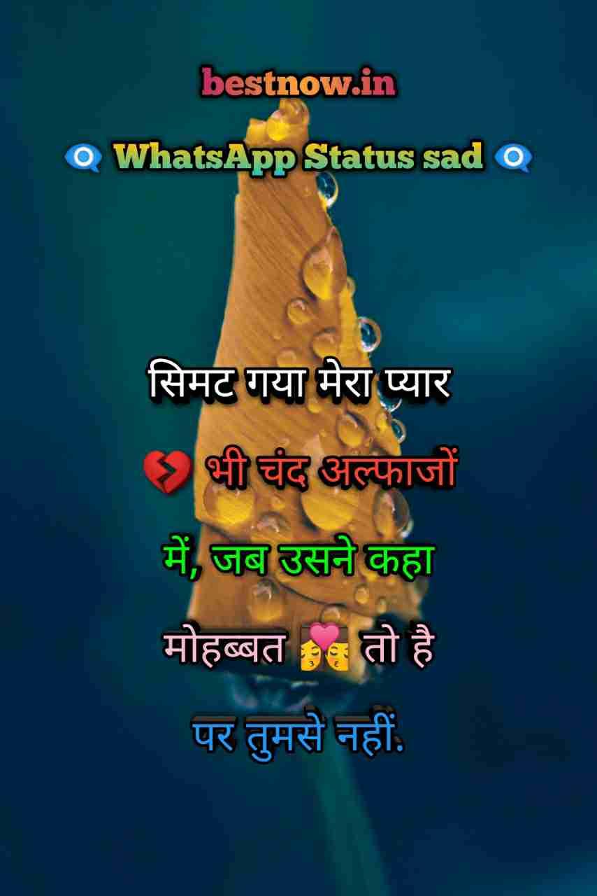 Whatsapp Status Sad