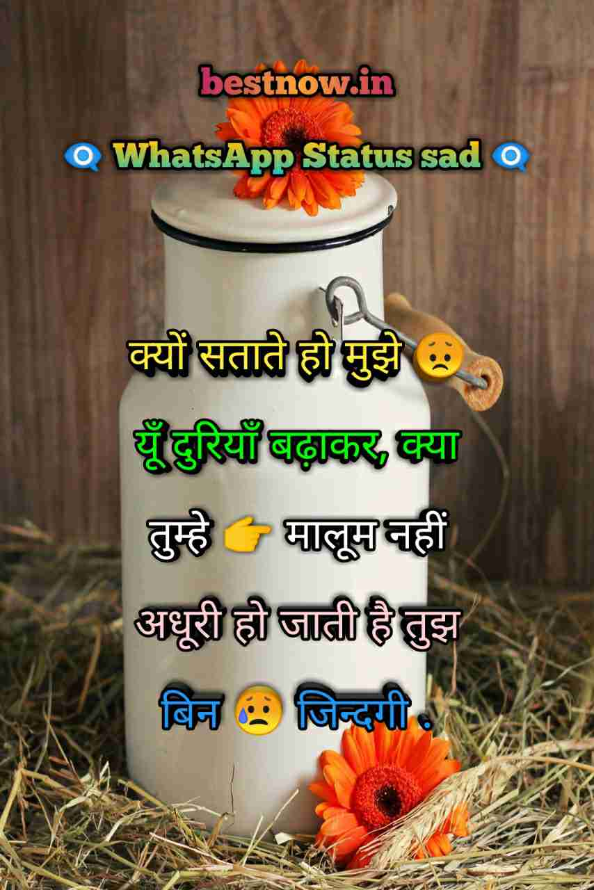 Whatsapp Status Sad