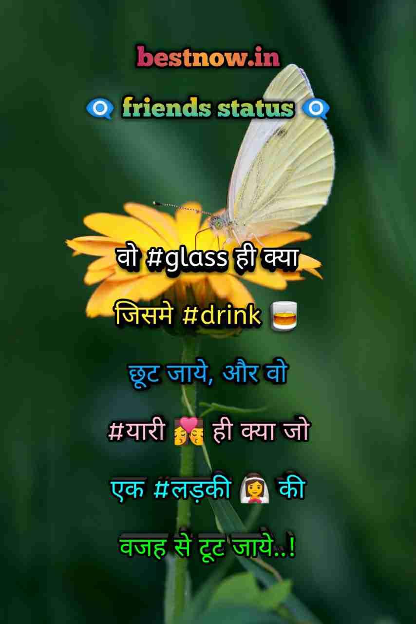 Friends Status