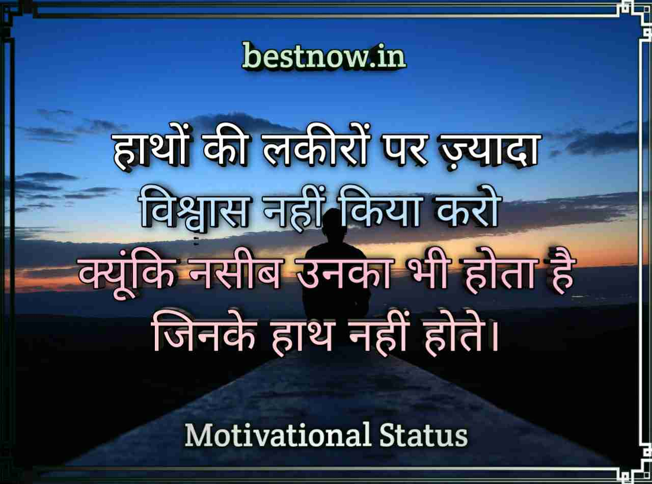 Motivational Status In Hindi 2020 बसट
