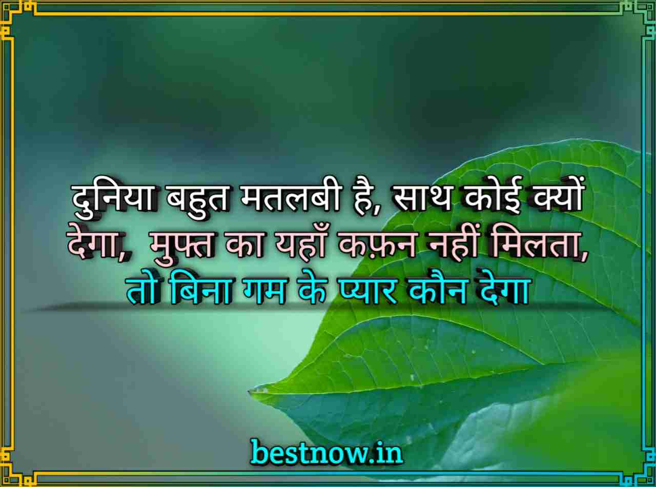 Sad love Shayari