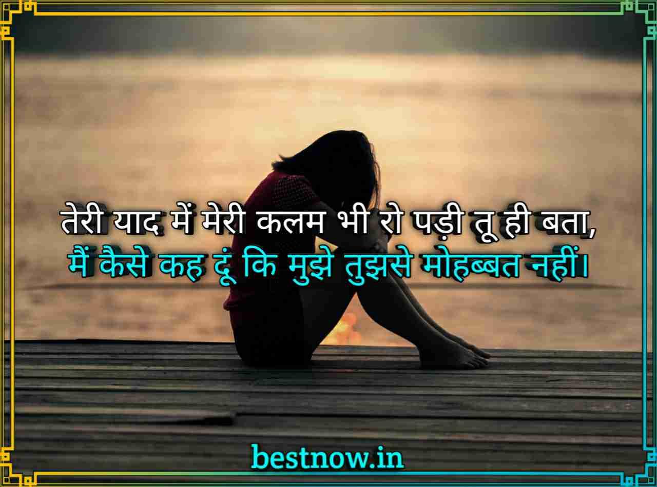 2 Line Shayari