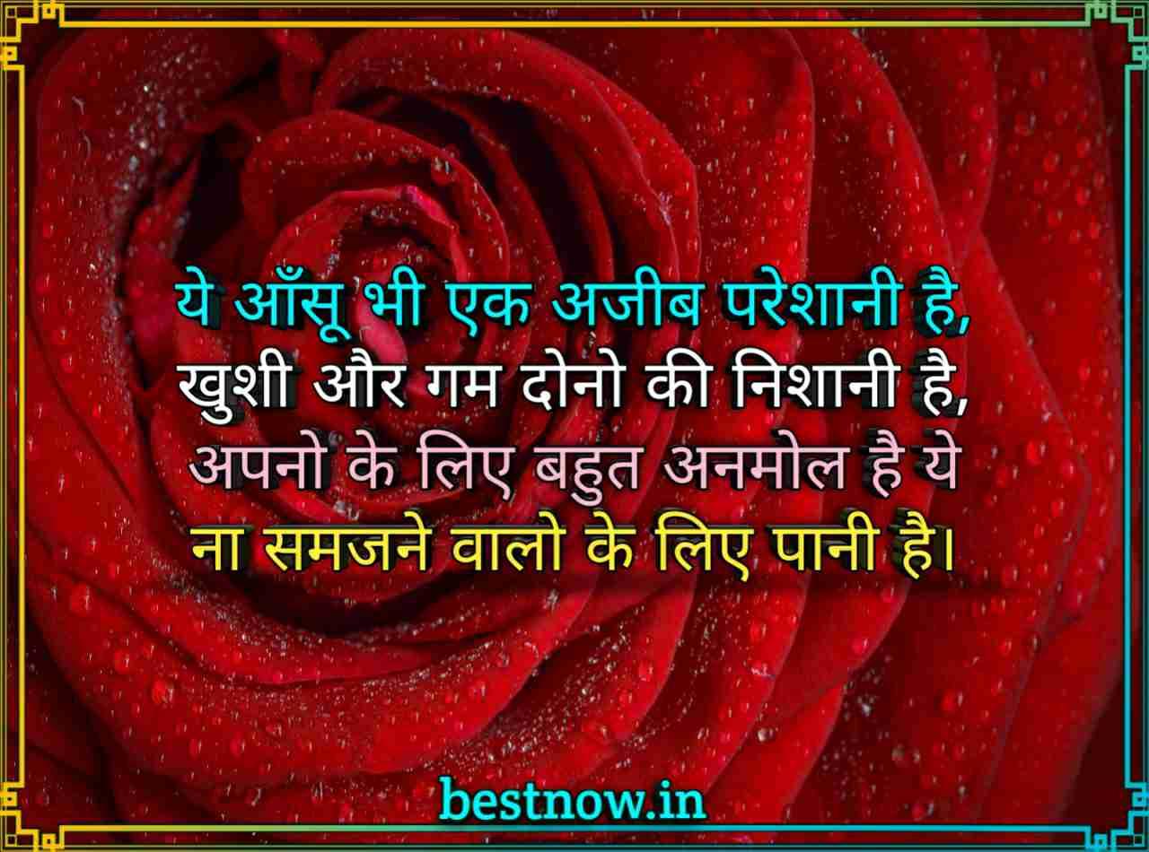 Best Shayari