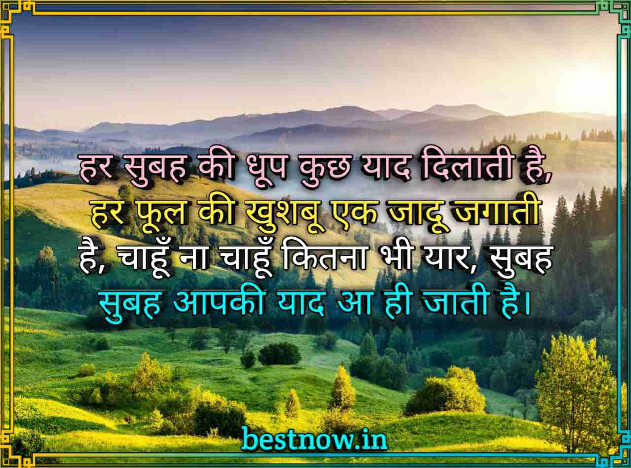 Good Morning Images With Shayari