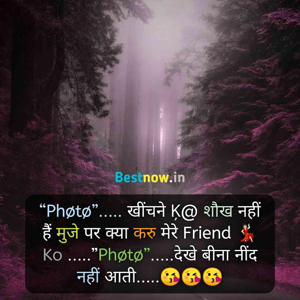 Friendship Status In Hindi January 2020 बसट