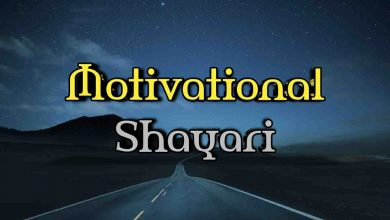 Photo of Motivation Shayari