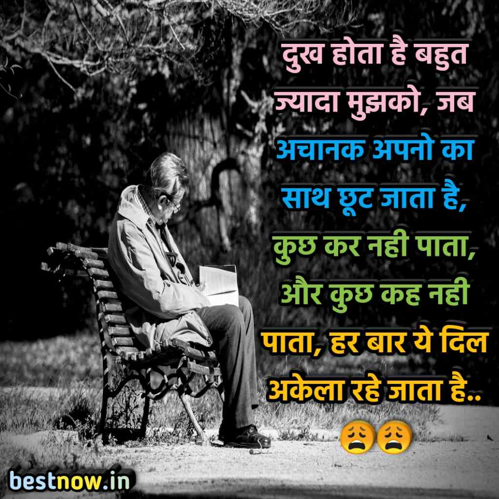 New Best 50 Sad Shayari